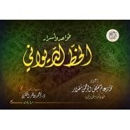 Asrar  Diwani Book