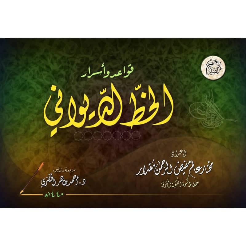 Asrar  Diwani