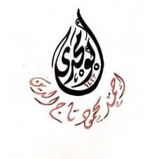 write Diwani Name