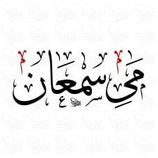 Write thuluth Name