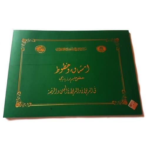 Amshaq Haleem