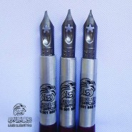 Germany Nibs  set of 3